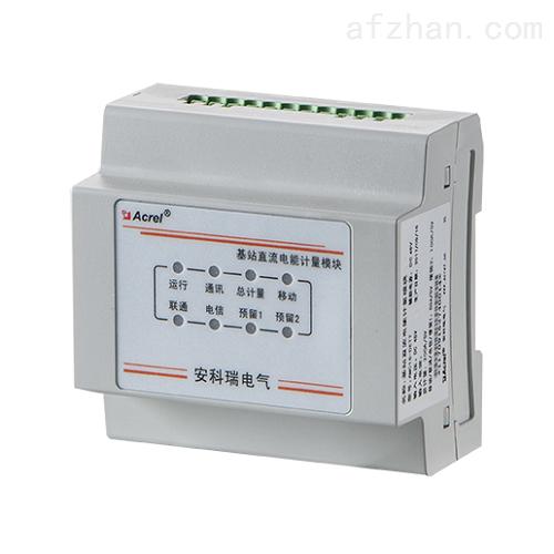 基站直流电能计量模块  移动基站电力电表