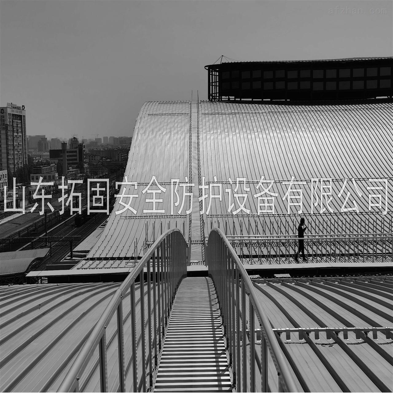 铝镁锰屋面马道配护栏