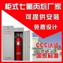 杭州柜式七氟丙烷灭火系统