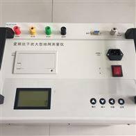 租凭出售大型地网接地电阻测试仪厂家供应