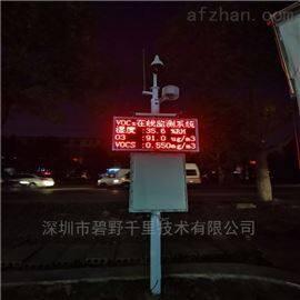 BYQL-VOC苏州VOCs监测设备实时报价