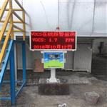 BYQL-VOC太和镇在线式TVOC气体检测传感器安装报价