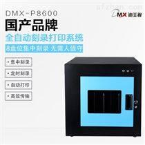 迪美視全自動刻錄打印系統定制
