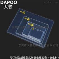 A3防静电硬胶套耐水洗摩擦电压小于100V