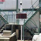 CCEP認證揚塵在線監測設備