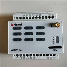 ADW350WA/4G三相四线电子式电能表 外接互感器 4G通讯
