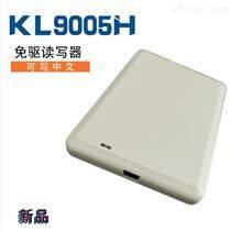 KL9005H RFID UHF桌面近距離免驅讀寫器