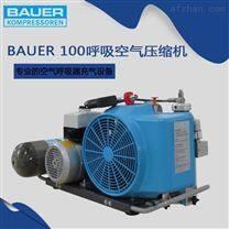 德国宝华BAUER100呼吸器消防充气泵价格