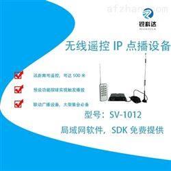 1012校园太阳集团广播系统 ip广播无线遥控点播终端
