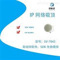 IP網絡公共廣播網絡吸頂喇叭SV-7043