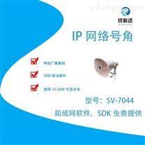公共广播系统网络号角喇叭SV-7044