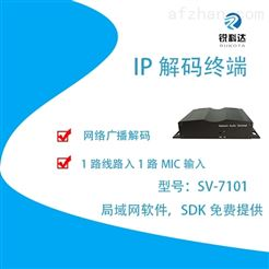 SV-7101IP广播太阳集团音频解码播放终端