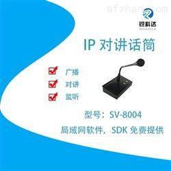 SV-8004IP網絡話筒價格
