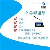 IP廣播主機SV-8007網絡尋呼話筒