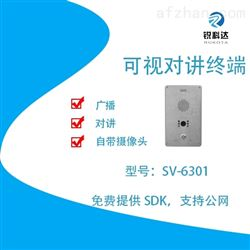 SV-6301IP太阳集团一键求助可视语音终端 (单/双按键)