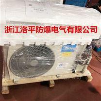 柜式3匹防爆空调 台州环保气体防爆粉尘空调