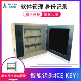 E-Key4信息管理系统热电厂钥匙柜钥匙存取柜