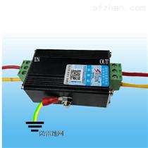 48V直流电源防雷器(壁挂式)