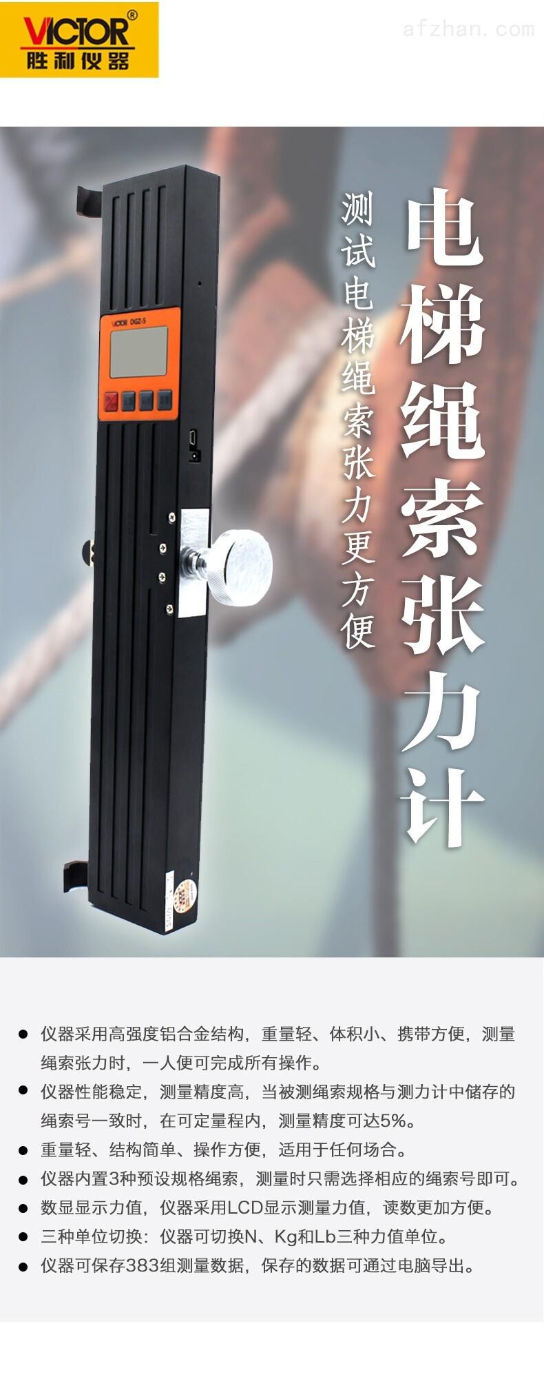 长沙株洲湘潭哪儿卖电梯绳索张力计