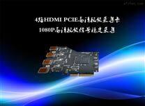 4路HDMI PCIE高清视频采集卡实时无压缩