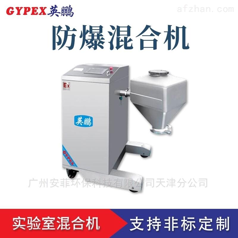 工业防爆混合机,重庆车间防爆实验室混合器