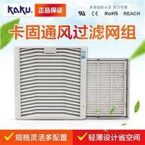 卡固KAKU FU-9804 P2- 全新风扇过滤网