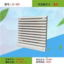 ZL-801 通风过滤网 外观尺寸106mm