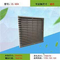 ZL-804 通风过滤网,百叶窗外观尺寸204mm
