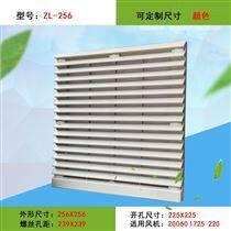 ZL-256百叶窗通风过滤网组外观256mm