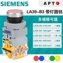 LA39-B3-20T/y自鎖按鈕APT西門子原二工