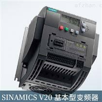 西门子 V20变频器中国总代理