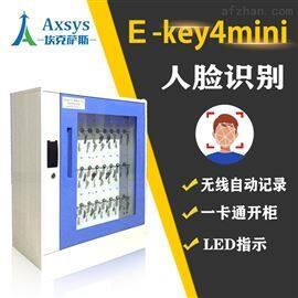 E-Key4房地产智能钥匙柜