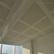 600*600优质吊顶吸音板厂家直销