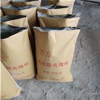 生产厂家泸州速固型无机防火堵料货源充足的厂家