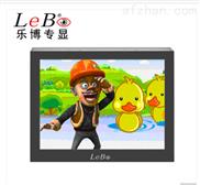 乐博10.4/8.4/12寸工业级迷你安防监控