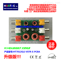 HIFI立體聲音視頻隔離濾波器AV源保護器車載機頂盒消橫紋過濾雜音