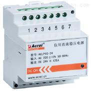 ACLP10-24-医疗IT直流稳压电源 纹波小、耐压