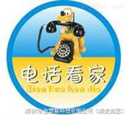 电信增值好项目、 电话看家、电话报警、防盗系统