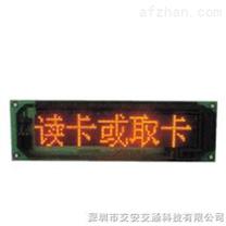 中文显示屏