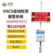 VOC在線檢測儀