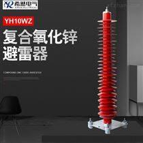 YH10WZ-100/260電站式氧化鋅避雷器