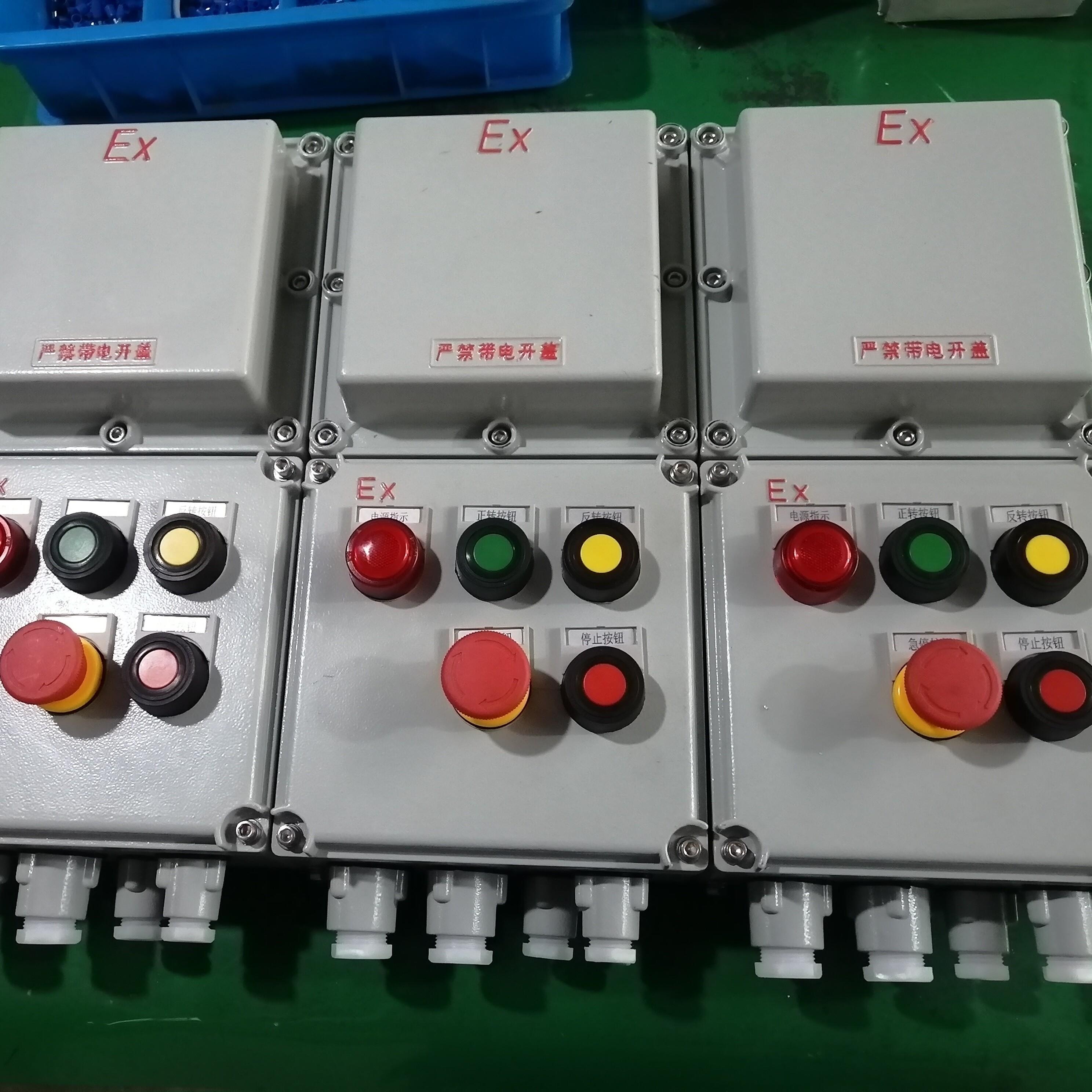 防爆磁力启动器3相380V32A