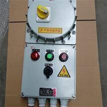 BQC0.75kw风机水泵防爆磁力启动器