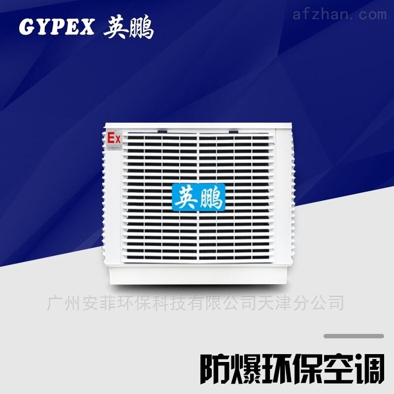 防爆环保空调,安装式环保防爆空调
