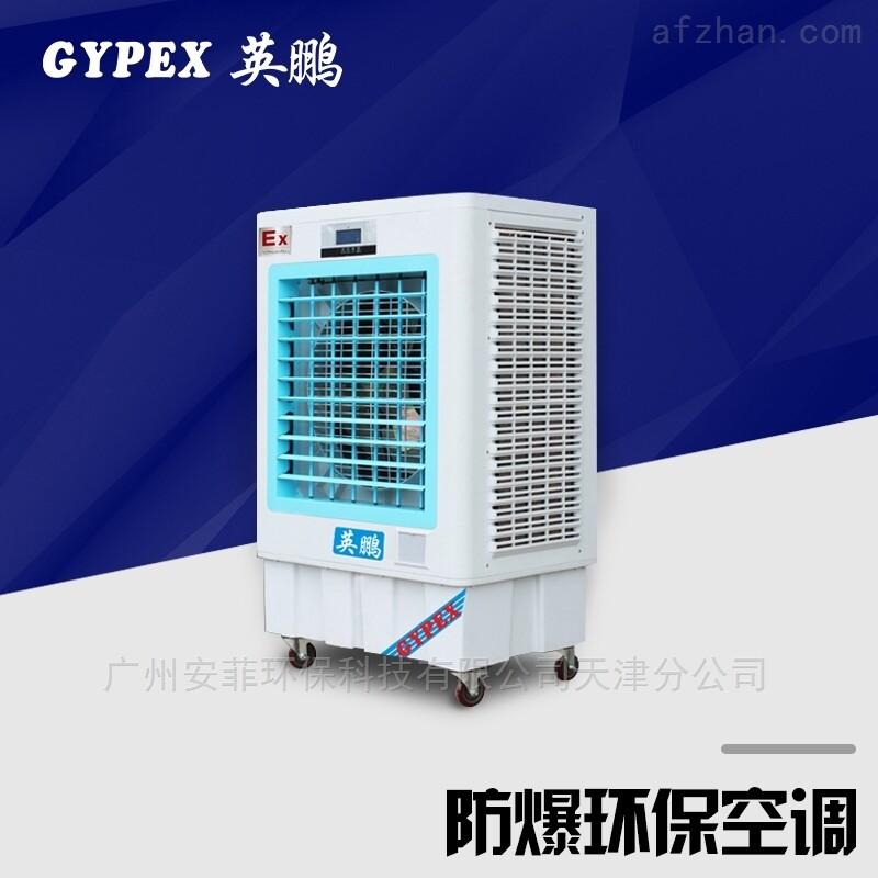 环保防爆空调,YPHB空调系列防爆