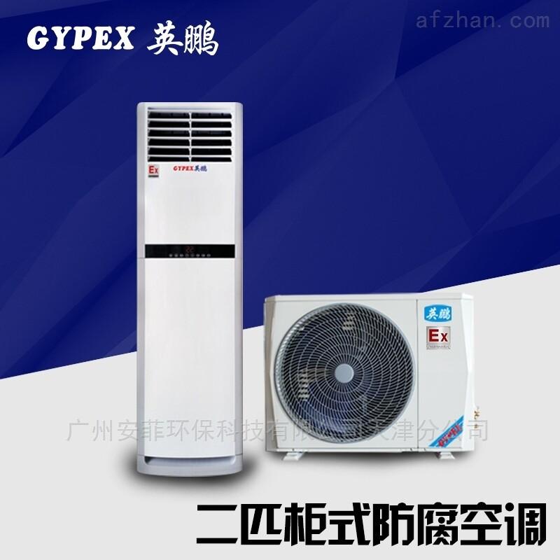 柜式防腐空调,KFT-5.0F空调防腐