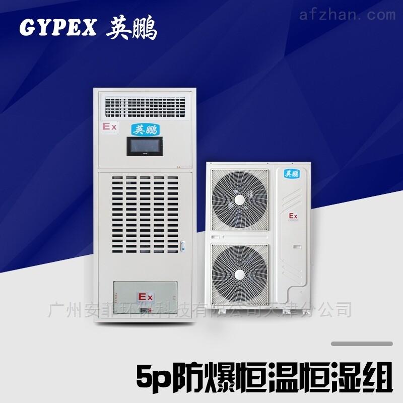 防爆恒温空调,恒湿组防爆空调