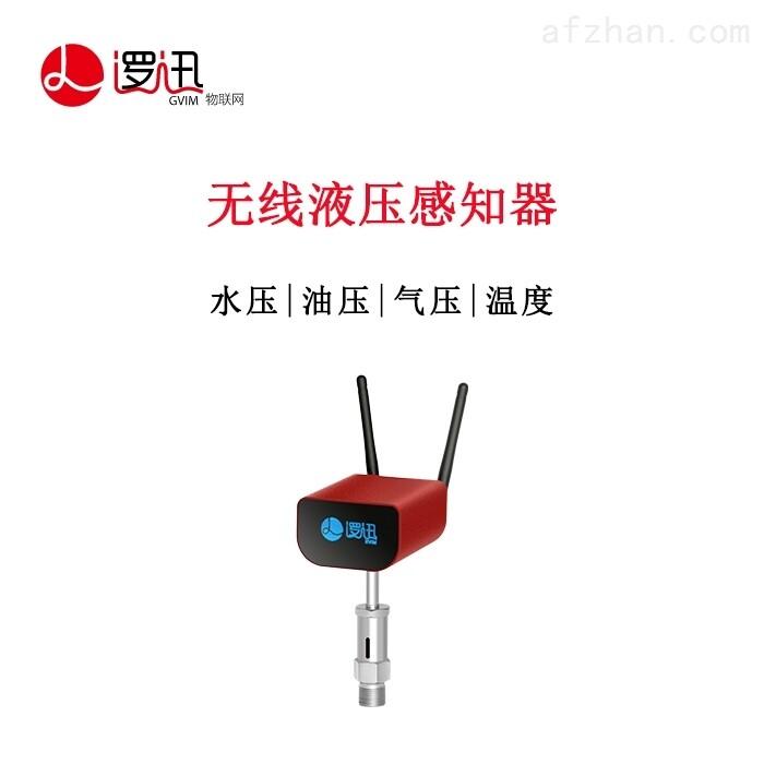 邏迅供應物聯網無線壓力傳感器水氣油液通用