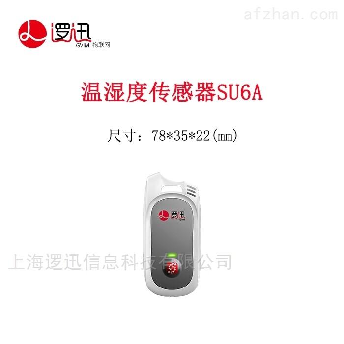 上海邏迅 無線溫濕度傳感器冷鏈物流 低功耗