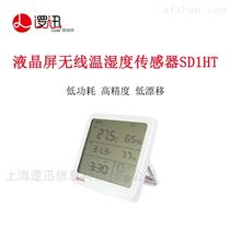 逻迅智慧冷链无线温湿度传感器液晶显示屏